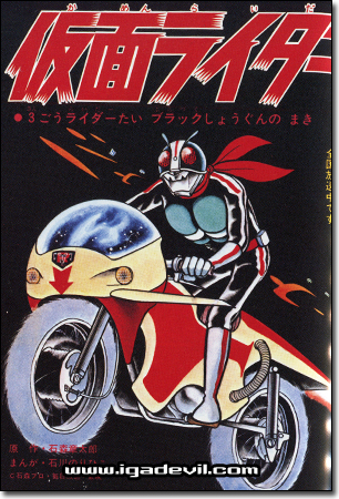 Igadevil's Kamen Rider Page: Who's That Guy: The Kamen Rider