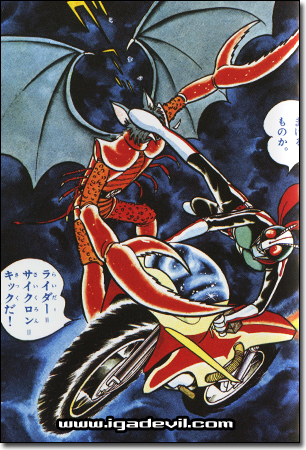 Igadevil's Kamen Rider Page: Who's That Guy: The Kamen Rider